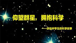 远大教科董事长李鼎为闸北八中开启精彩宇宙之旅