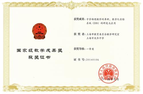 远大股份参与的项目荣获国家级教学成果一等奖