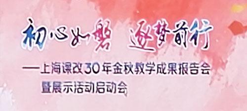 DIS——上海课改三十年锻造的理科重器