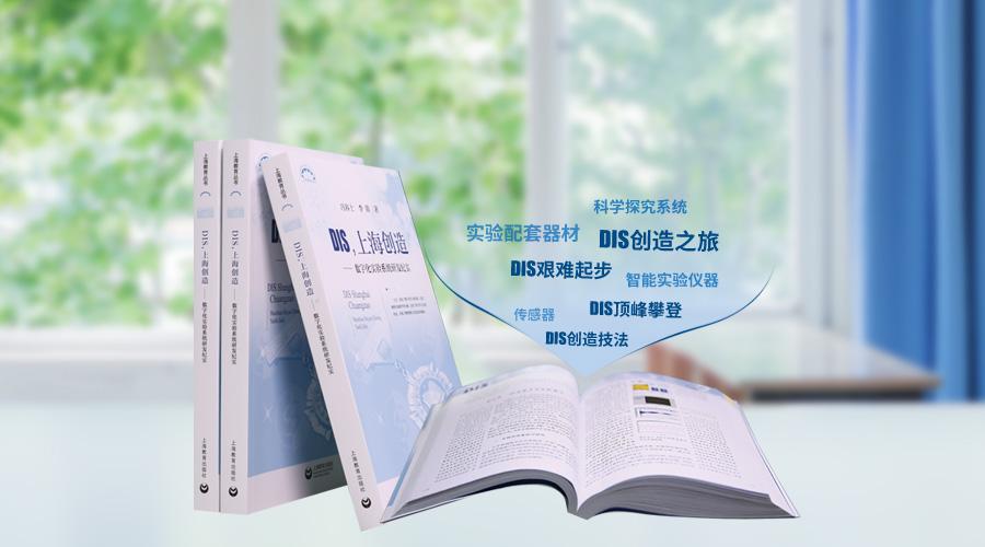 《DIS,上海创造》——记录DIS创造之旅
