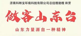 诚邀关注丨济南科琳宝总经理助理田芳女士将受邀参加 《做客山东台》特别直播节目