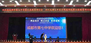 朗威®献礼丨助燃第41届教育研讨会