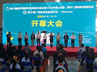 聚焦南宁丨2020广西教育装备展示会盛大开幕