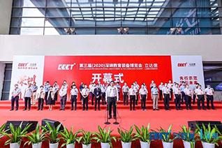 先行示范,智引未来—第三届(2020)深圳教育装备博览会成功举办