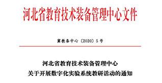 raybet下载助力丨河北省数字化实验首次线上教研活动隆重举行