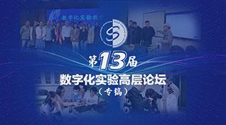 疫情压力何所惧,尽心尽责为教研——DIS研发中心服务上海教育、支持教学研究年度工作综述