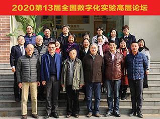 风华正茂,伟业将兴——第13届全国数字化实验高层论坛在沪成功举行