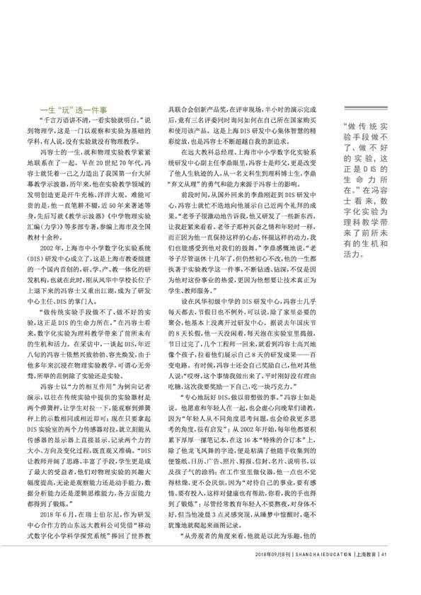 冯容士_页面_2.jpg