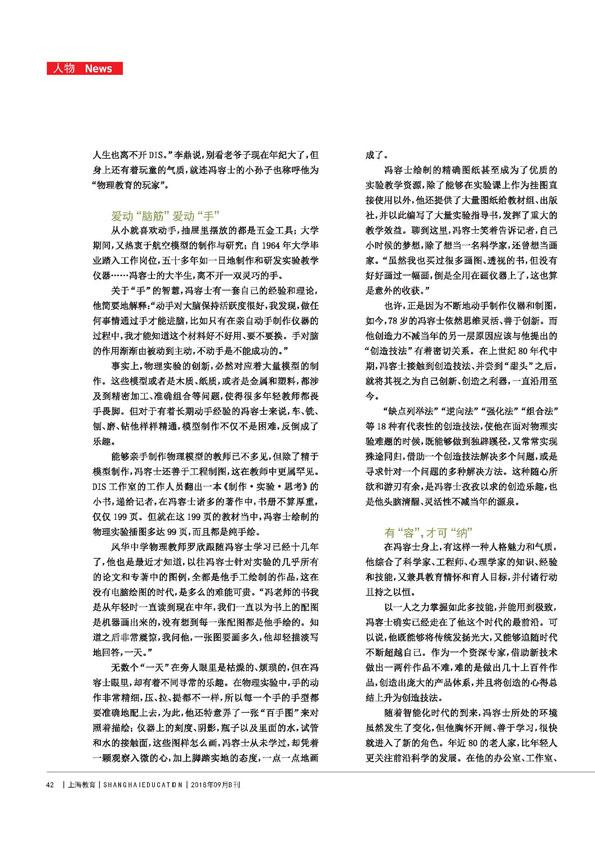 冯容士_页面_3.jpg