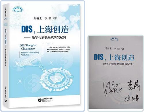 上海市教委:赠书︱冯容士、李鼎 《DIS,上海创造——数字化实验系统研发纪实》签名本抢先看!
